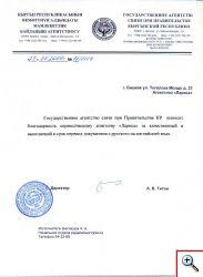 Агенство связи КР