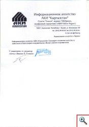 Агенство АКИ Кыргызстан